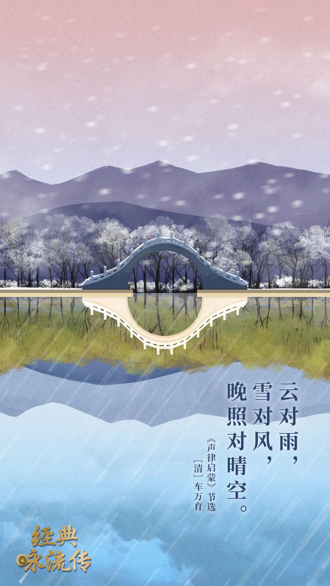 《经典咏流传》诗词意境海报合集 欣赏-第23张