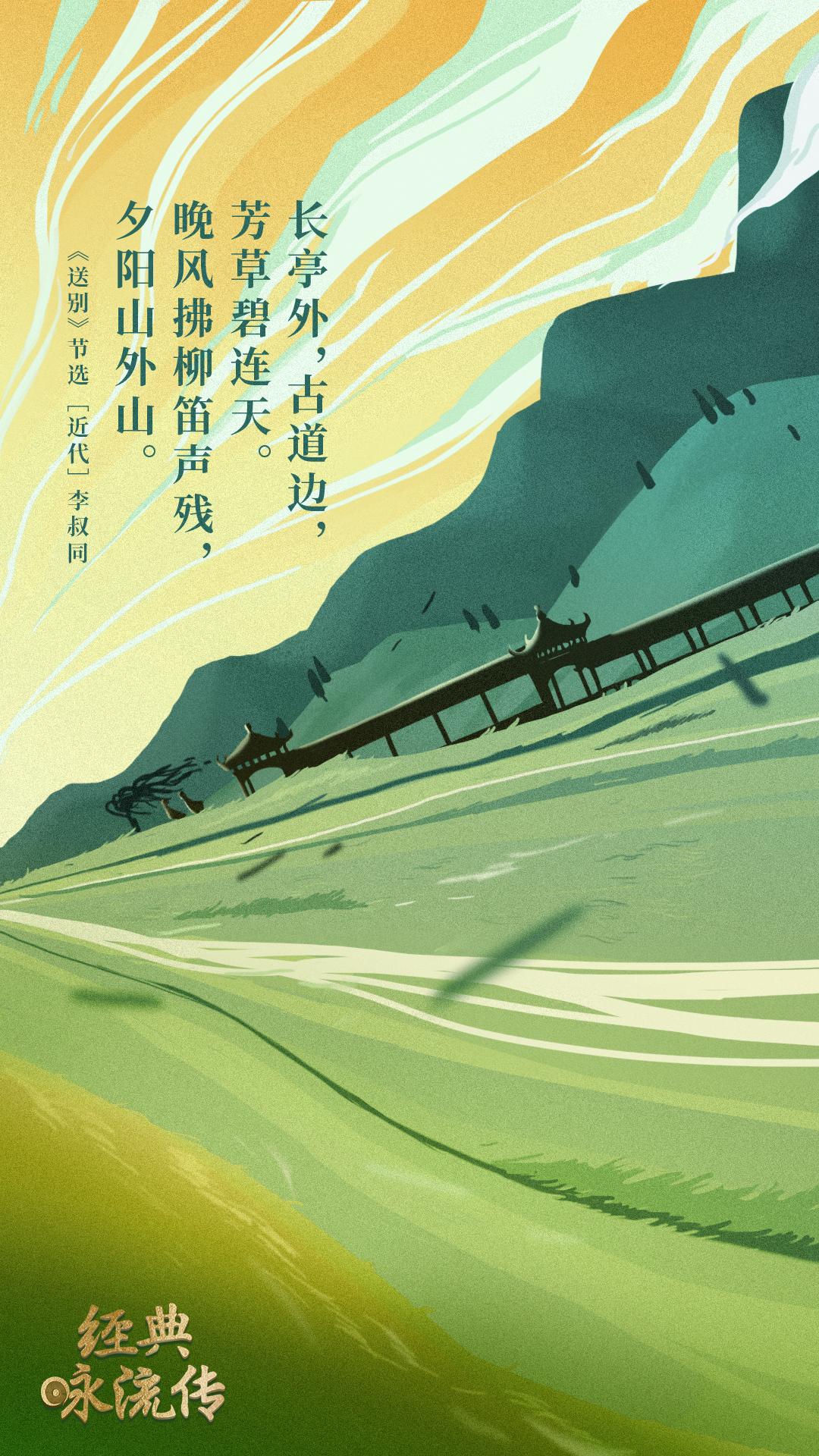 《经典咏流传》诗词意境海报合集 欣赏-第24张