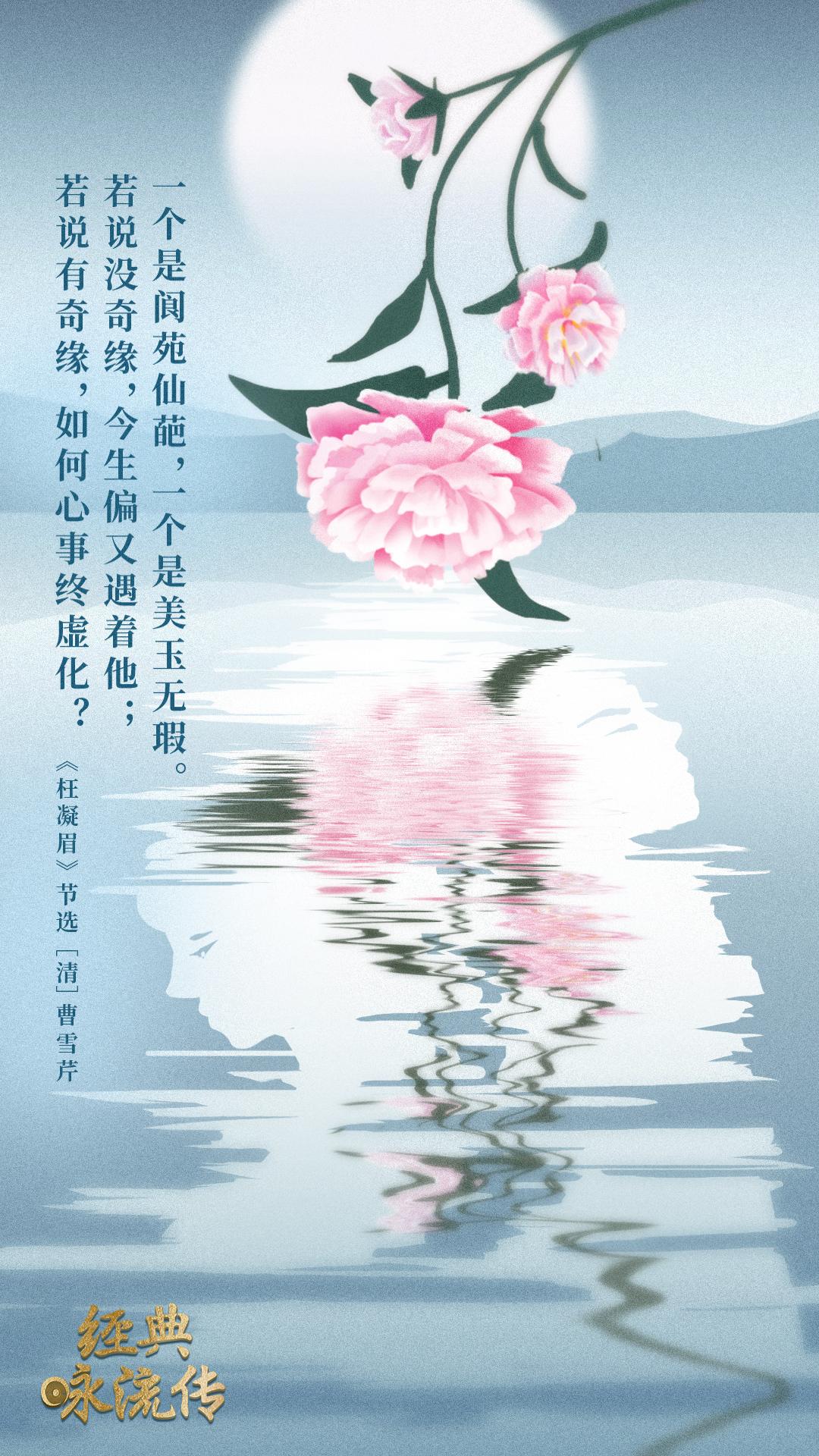 《经典咏流传》诗词意境海报合集 欣赏-第27张