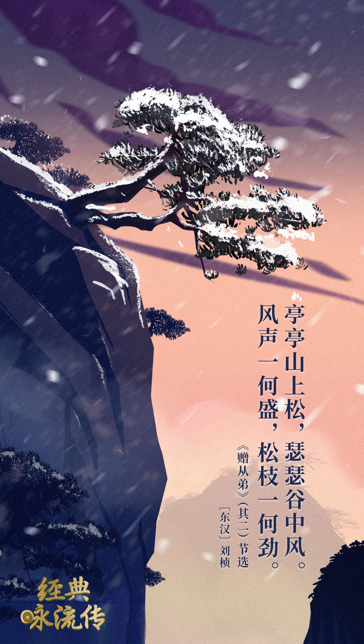 《经典咏流传》诗词意境海报合集 欣赏-第28张