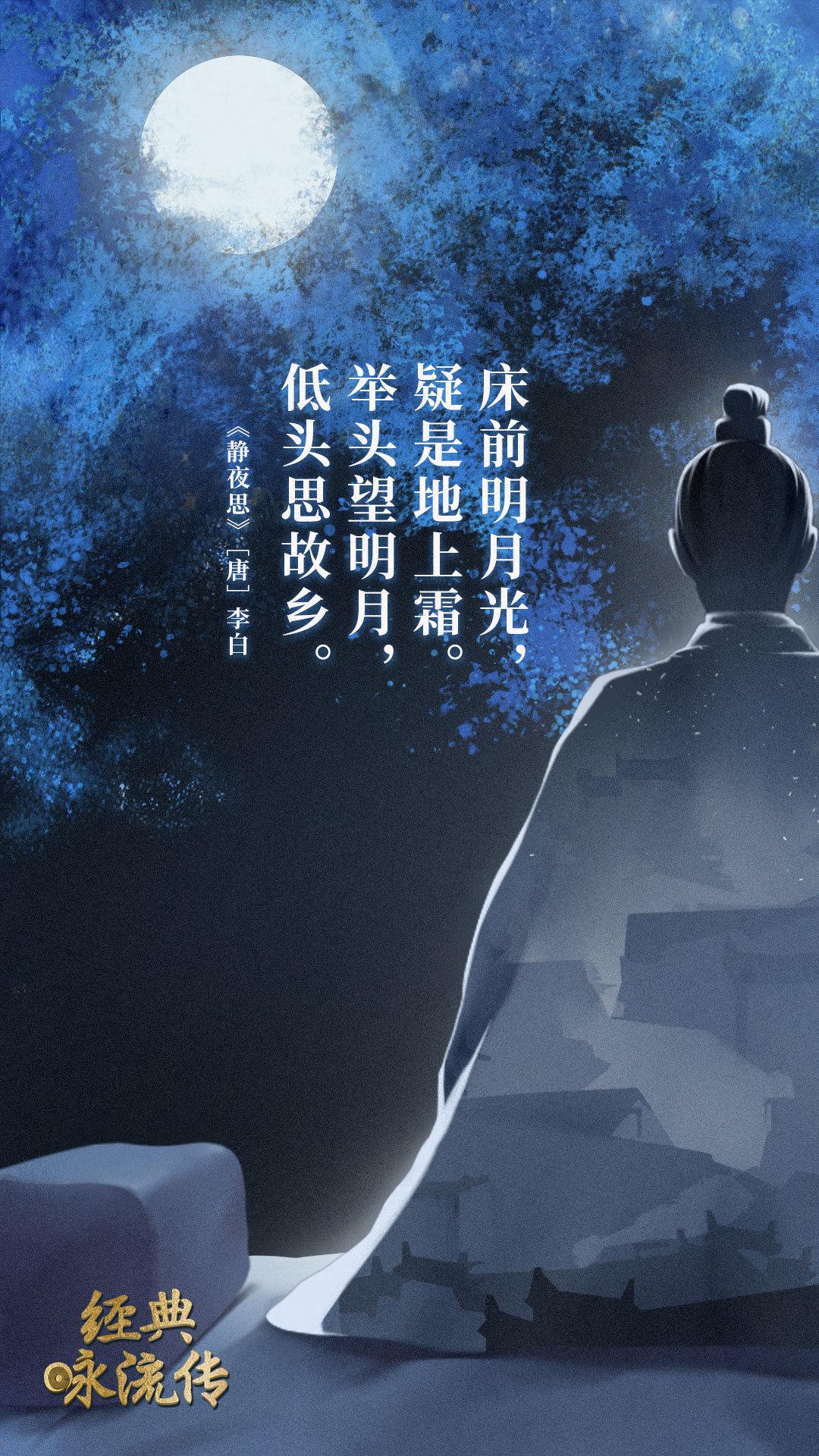 《经典咏流传》诗词意境海报合集 欣赏-第29张