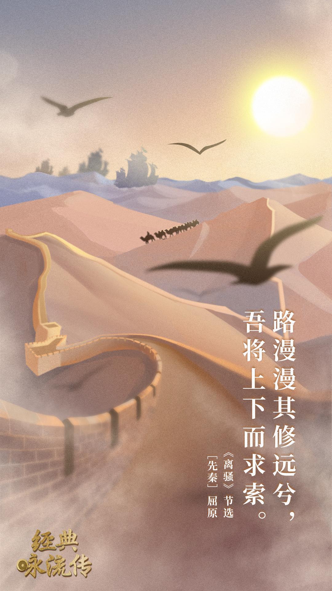 《经典咏流传》诗词意境海报合集 欣赏-第30张