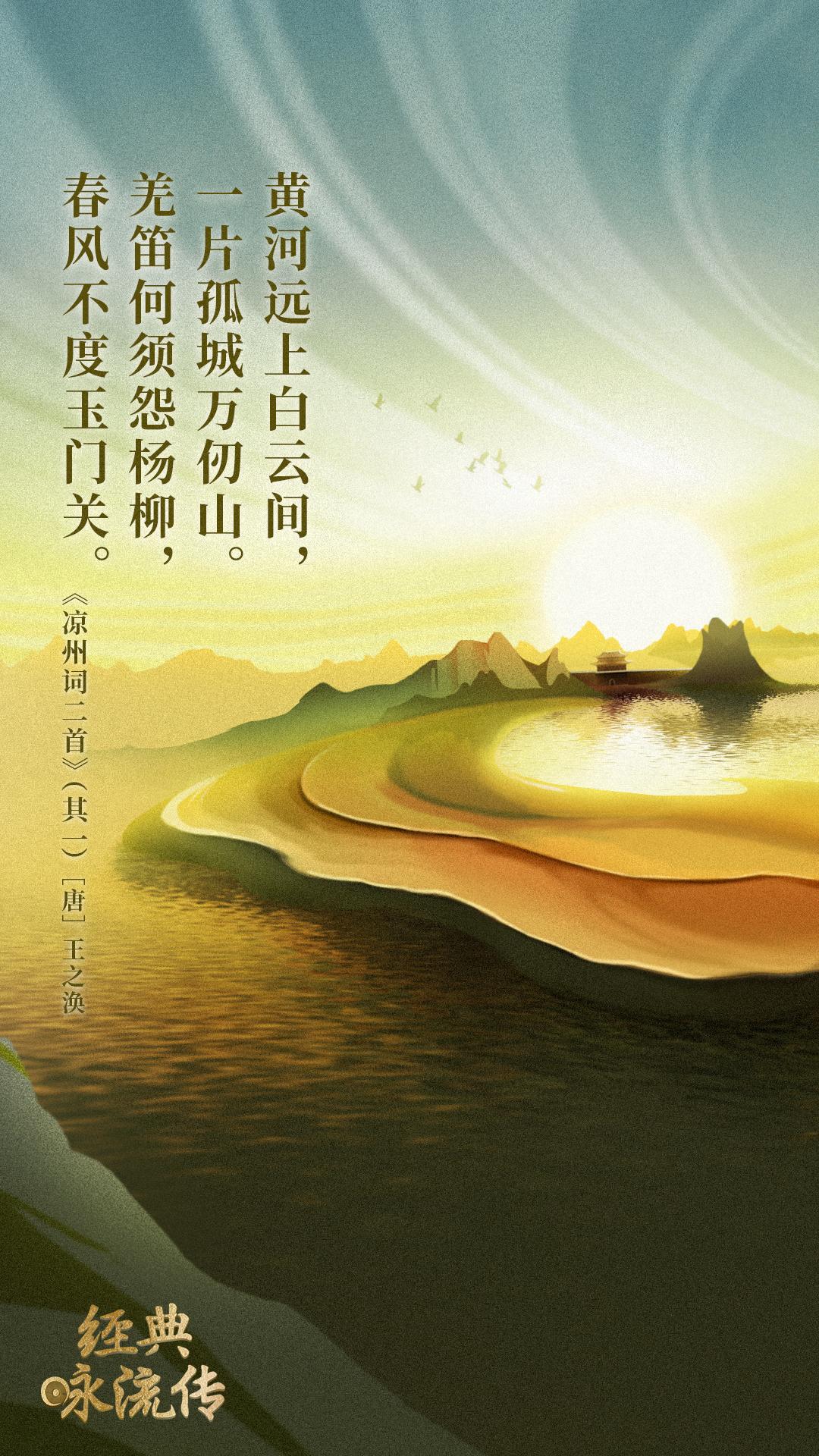 《经典咏流传》诗词意境海报合集 欣赏-第31张