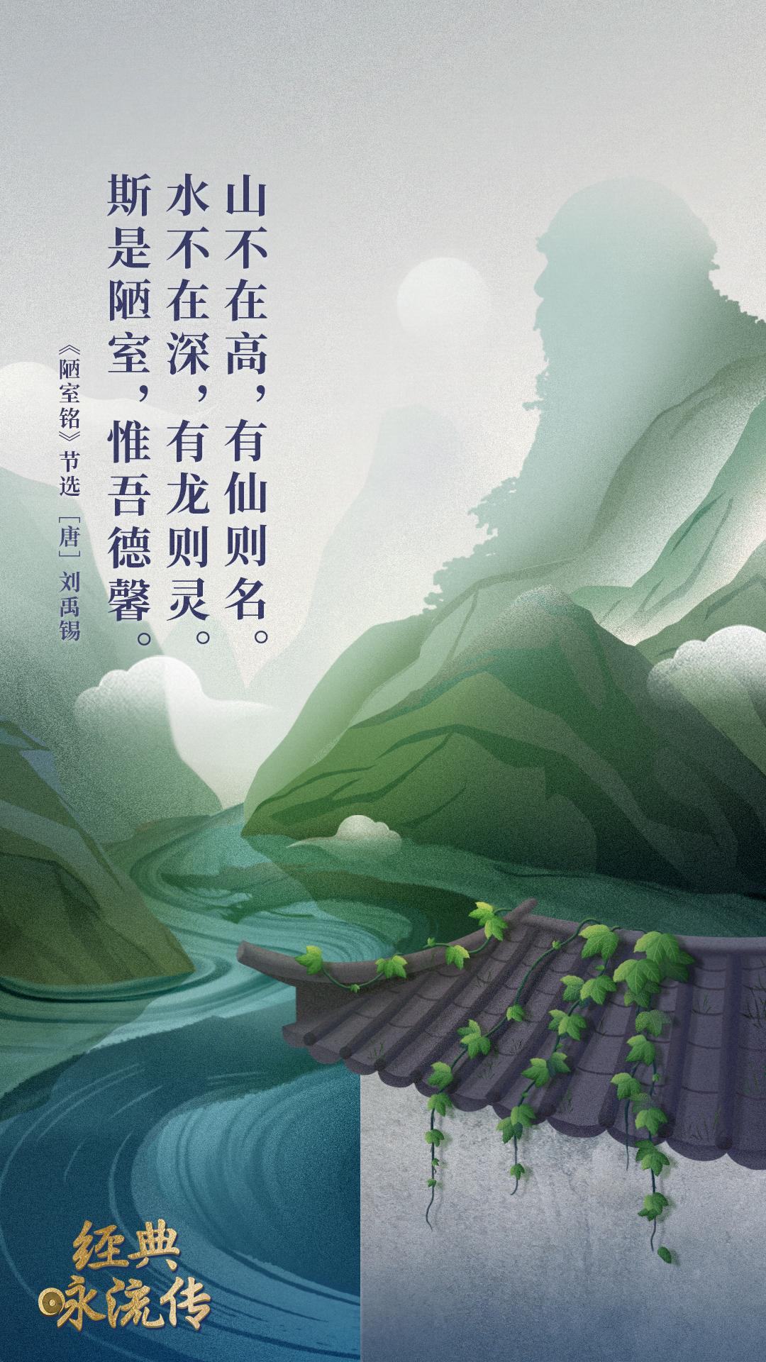 《经典咏流传》诗词意境海报合集 欣赏-第32张