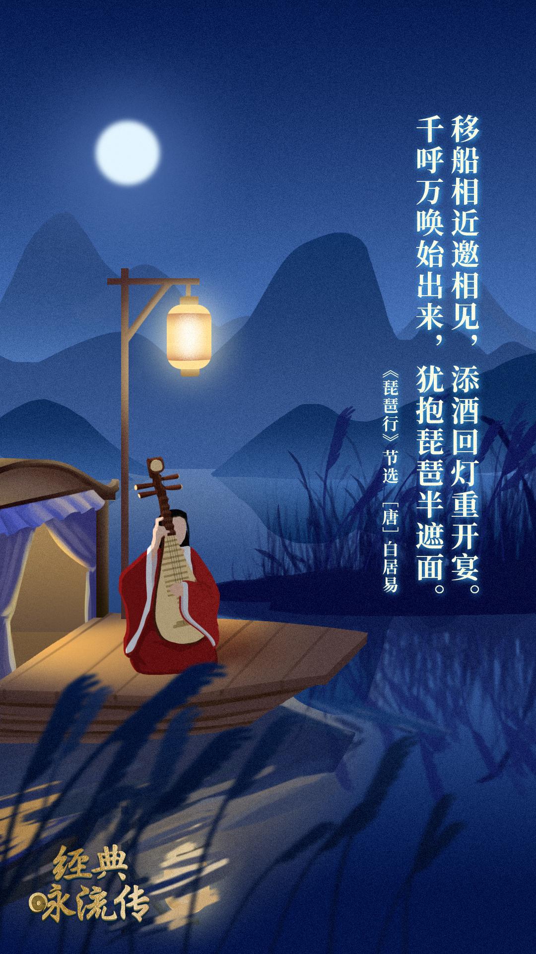 《经典咏流传》诗词意境海报合集 欣赏-第36张