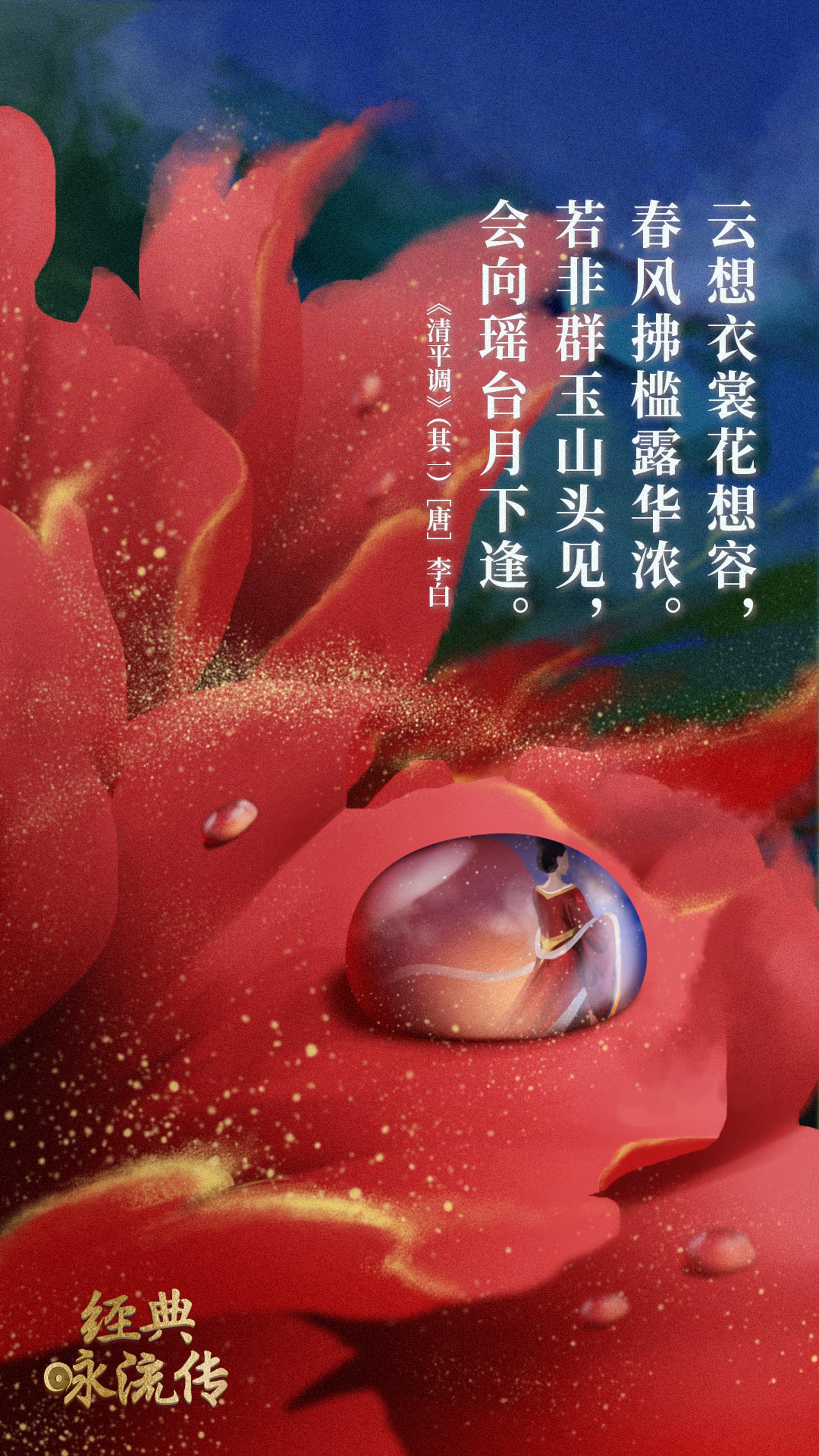 《经典咏流传》诗词意境海报合集 欣赏-第39张