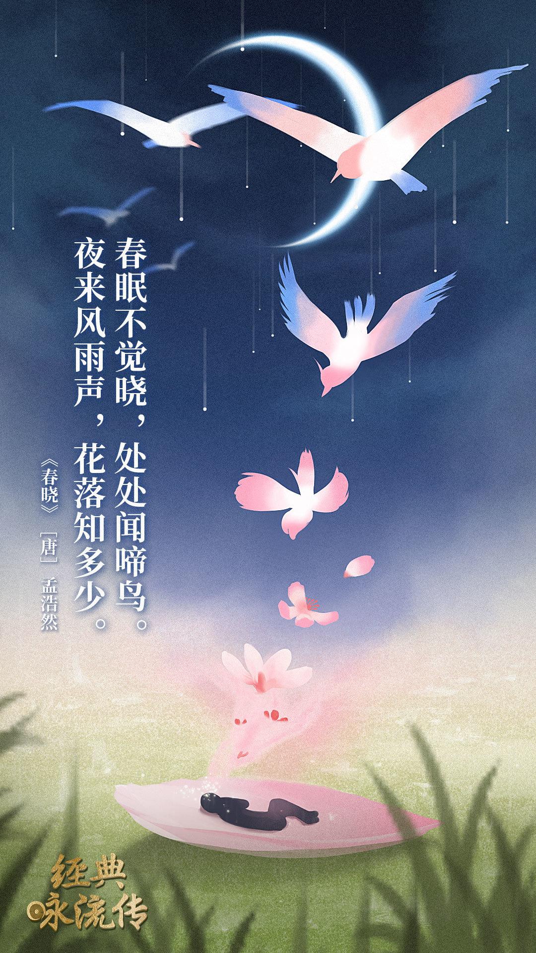 《经典咏流传》诗词意境海报合集 欣赏-第4张
