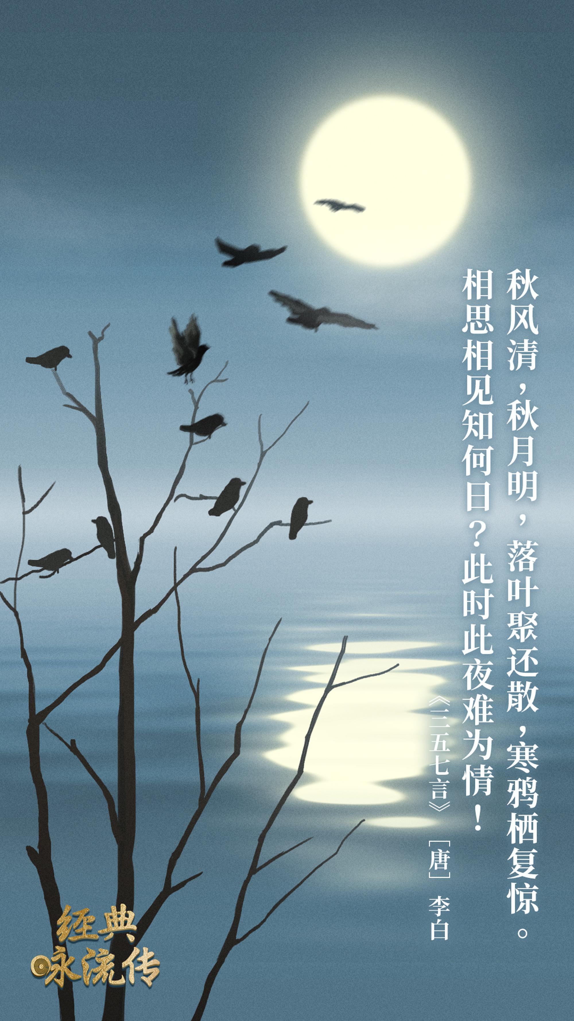 《经典咏流传》诗词意境海报合集 欣赏-第40张