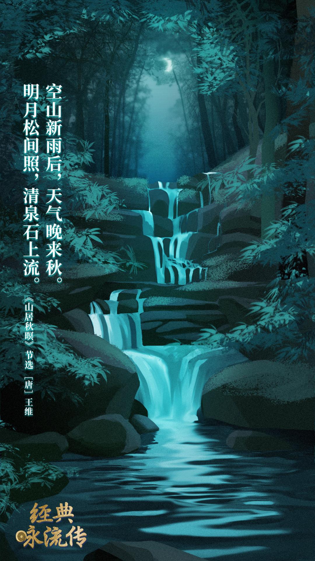 《经典咏流传》诗词意境海报合集 欣赏-第41张