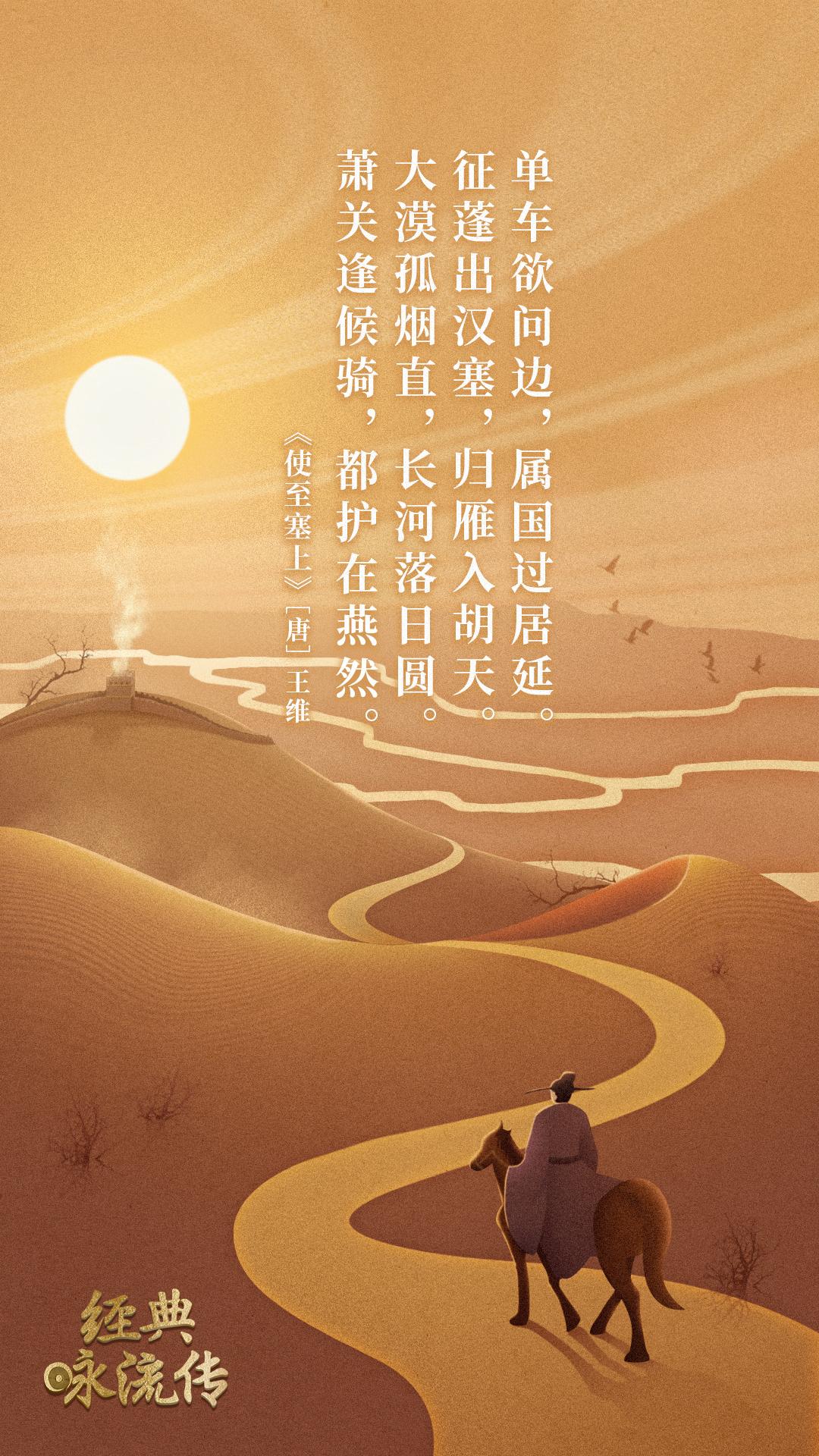 《经典咏流传》诗词意境海报合集 欣赏-第43张