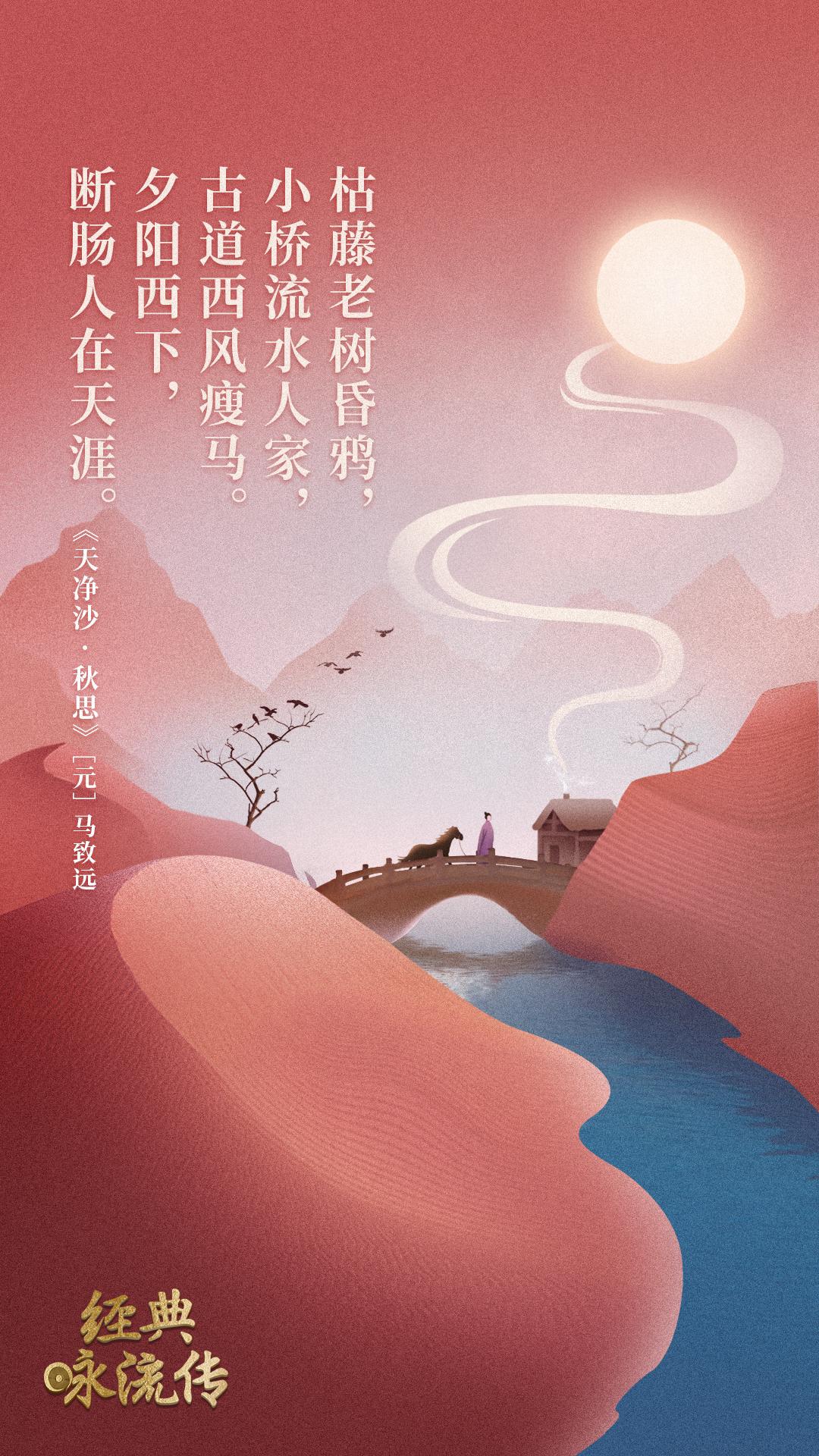 《经典咏流传》诗词意境海报合集 欣赏-第47张