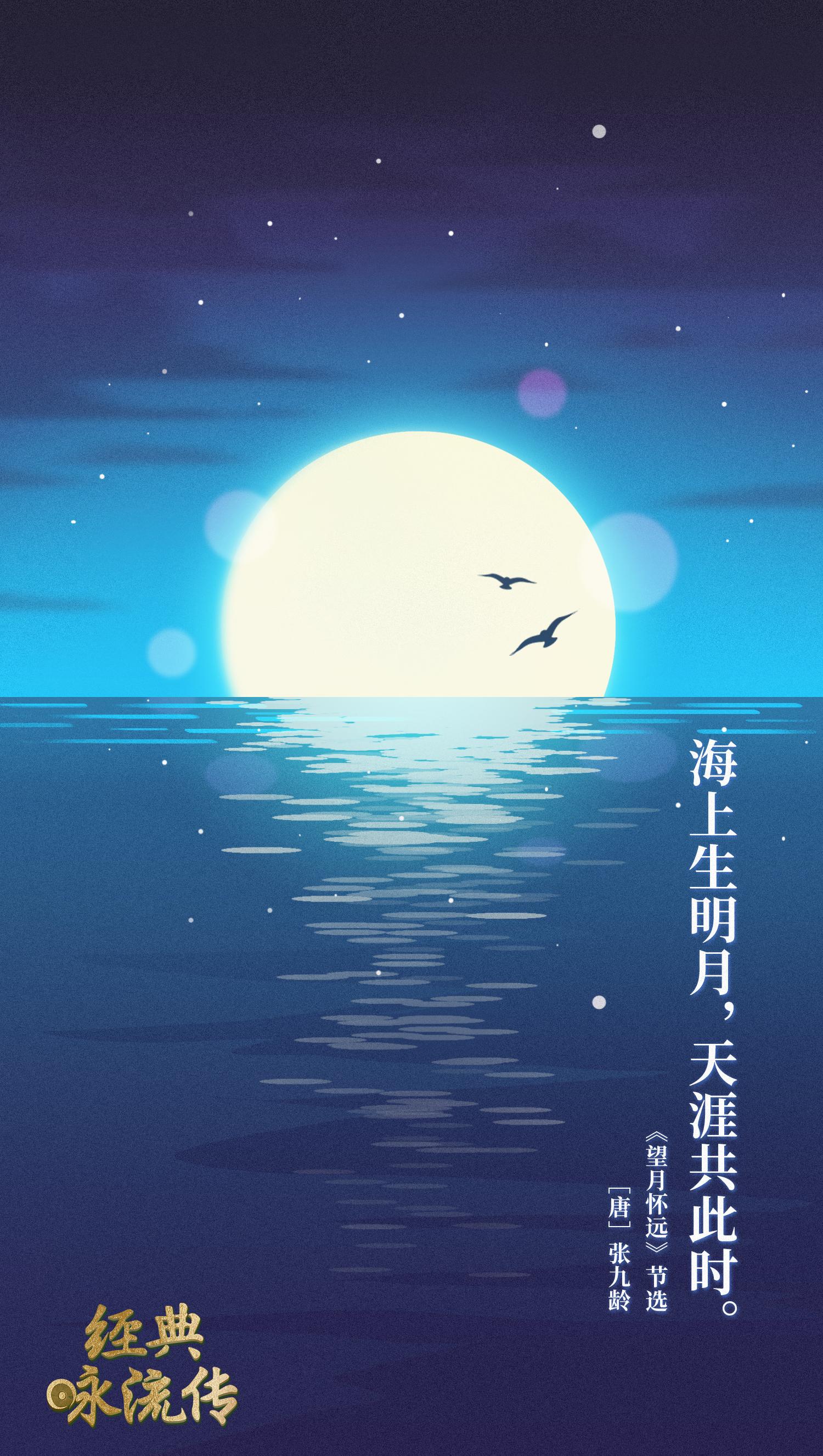 《经典咏流传》诗词意境海报合集 欣赏-第49张