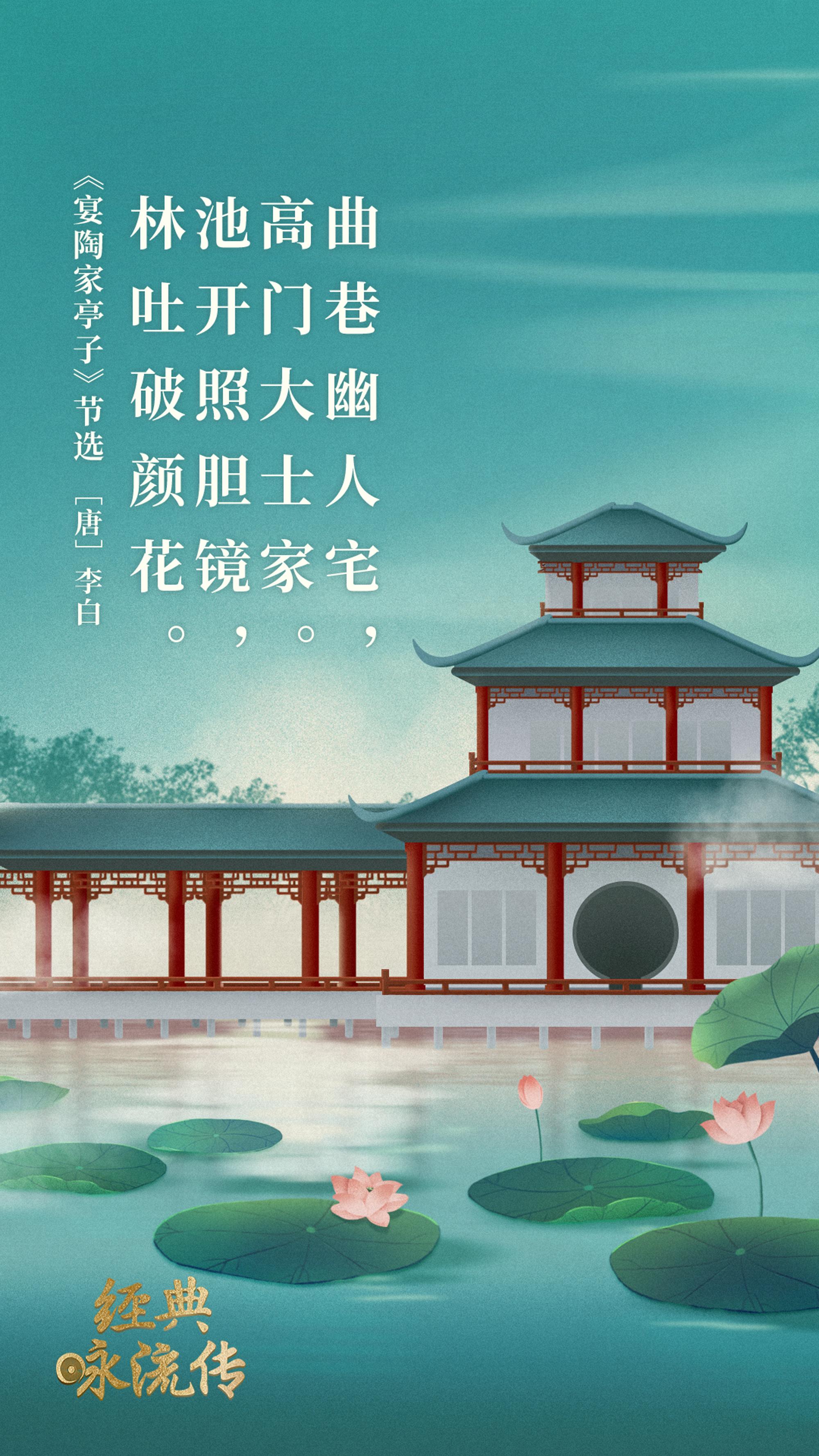 《经典咏流传》诗词意境海报合集 欣赏-第50张