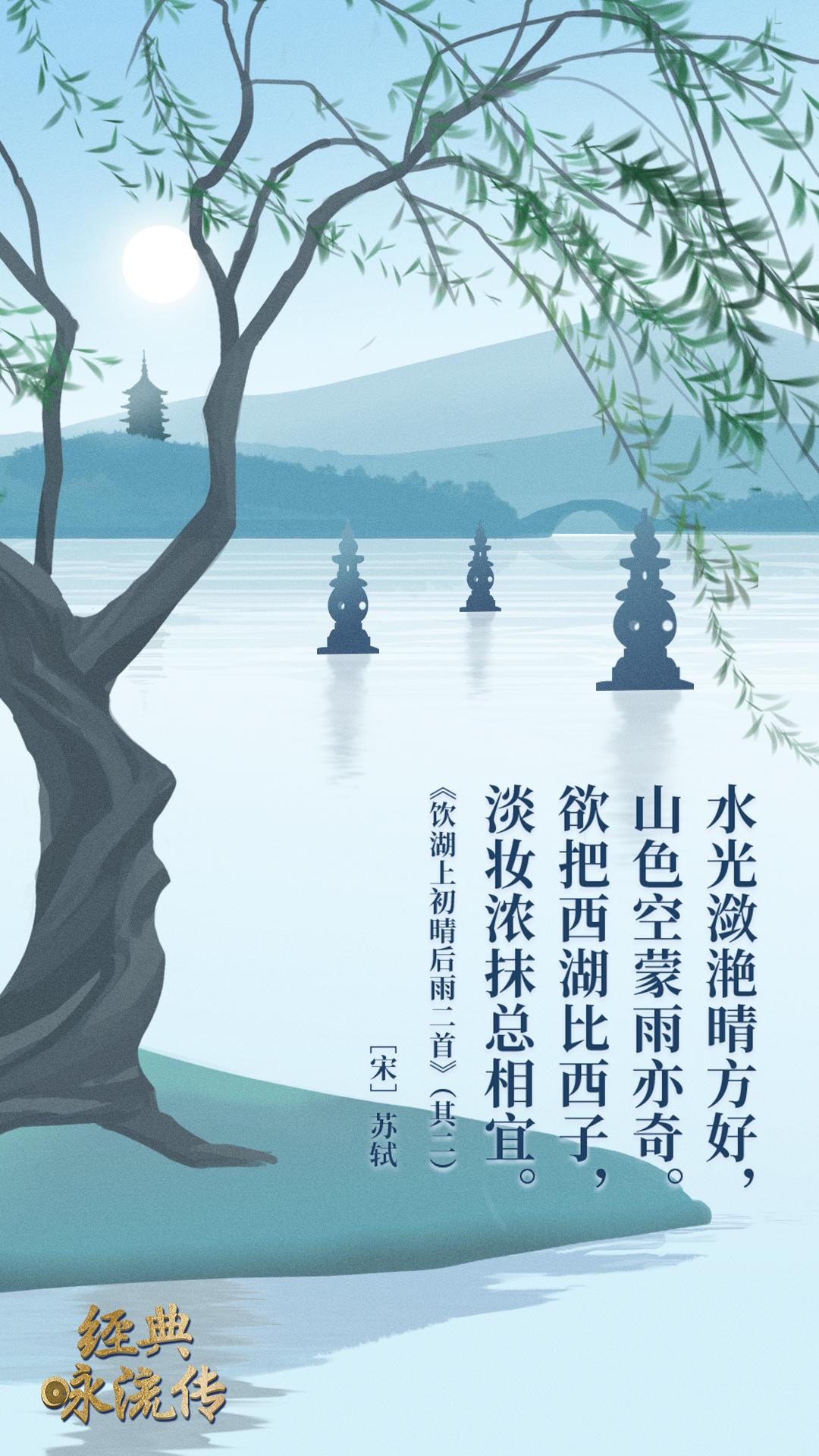 《经典咏流传》诗词意境海报合集 欣赏-第51张