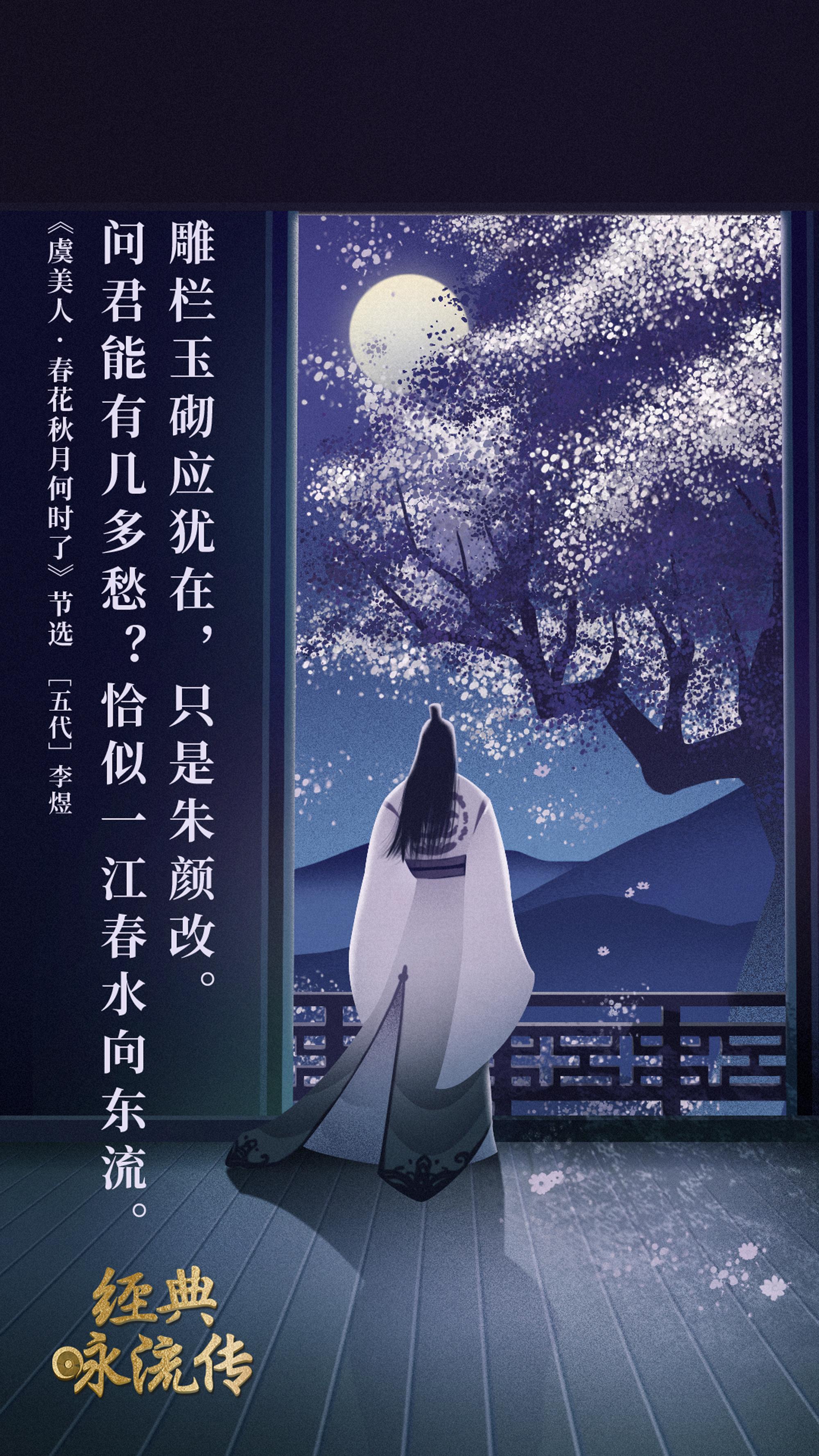 《经典咏流传》诗词意境海报合集 欣赏-第53张