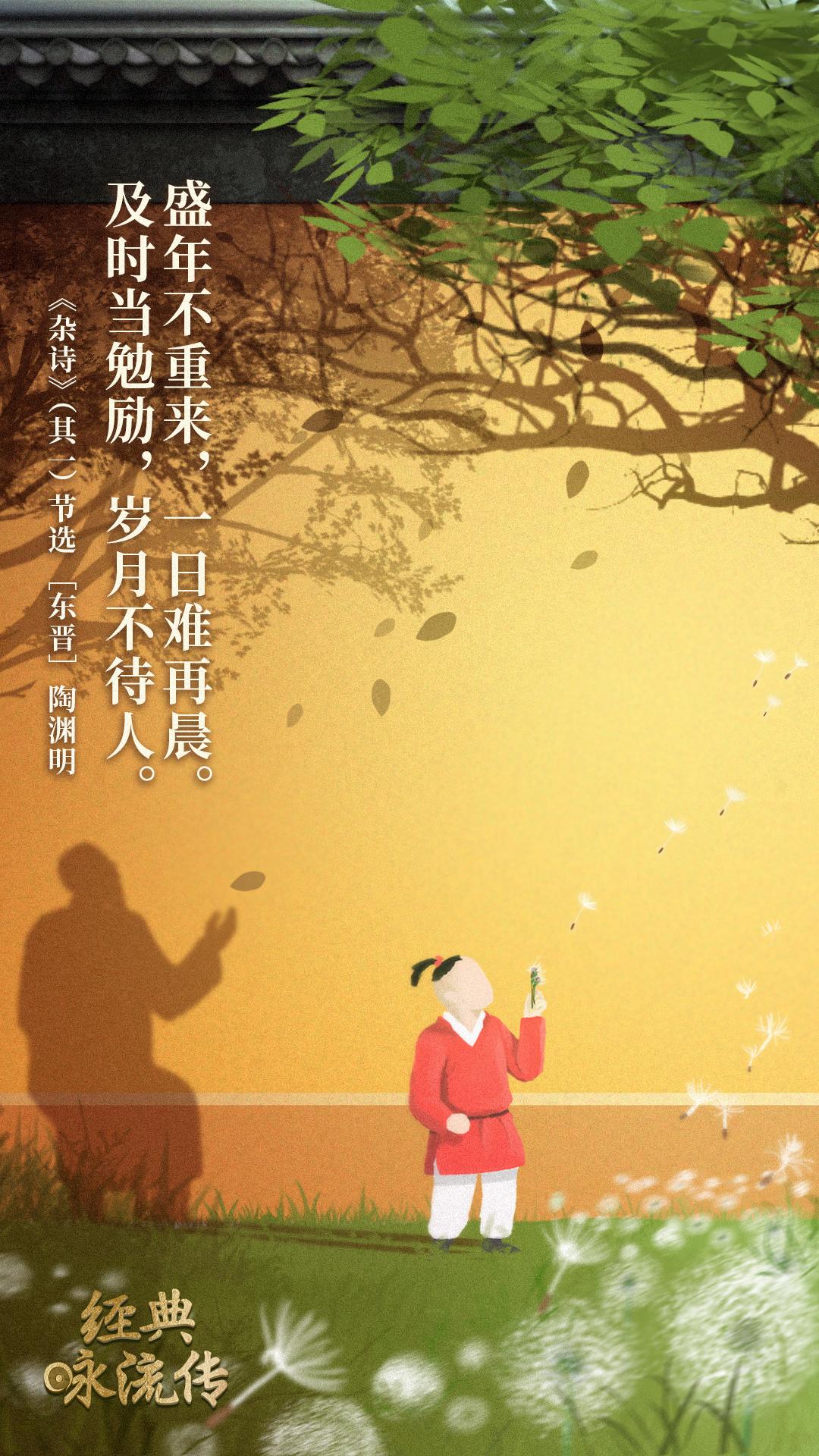 《经典咏流传》诗词意境海报合集 欣赏-第55张