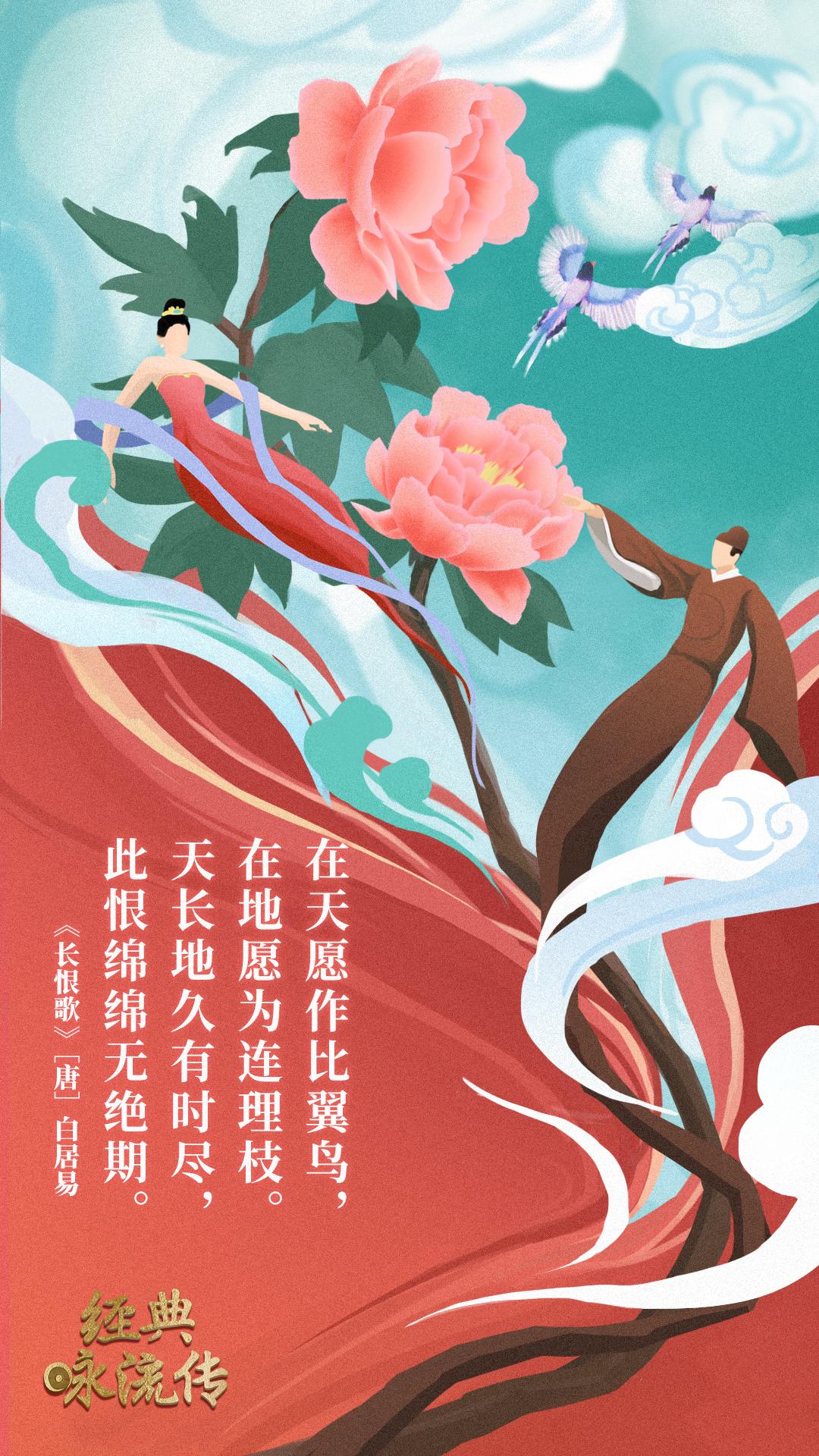 《经典咏流传》诗词意境海报合集 欣赏-第57张