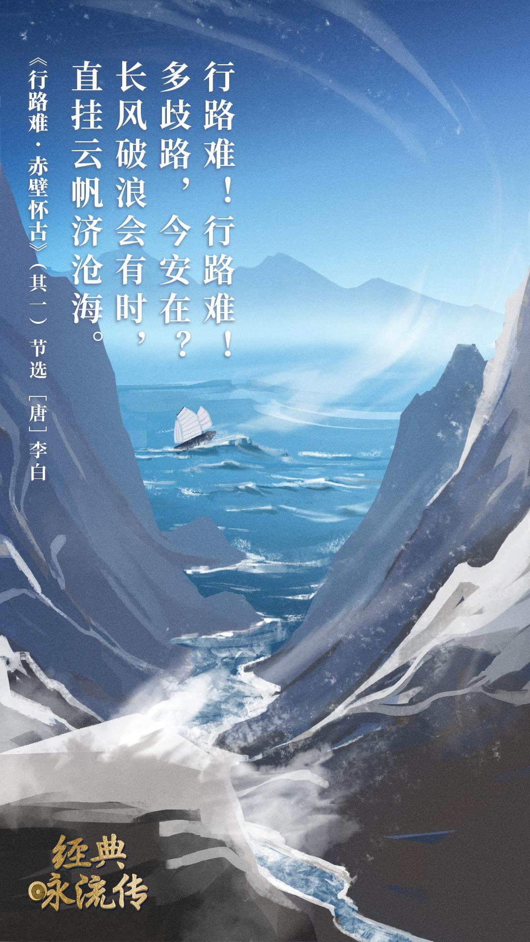 《经典咏流传》诗词意境海报合集 欣赏-第7张