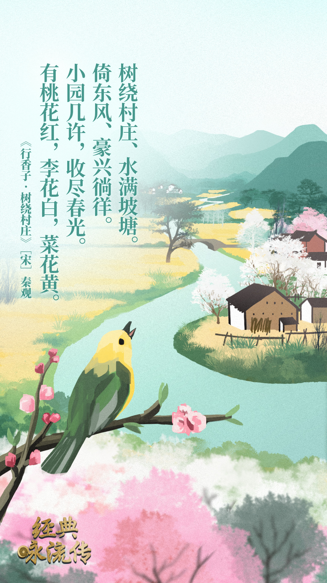 《经典咏流传》诗词意境海报合集 欣赏-第8张