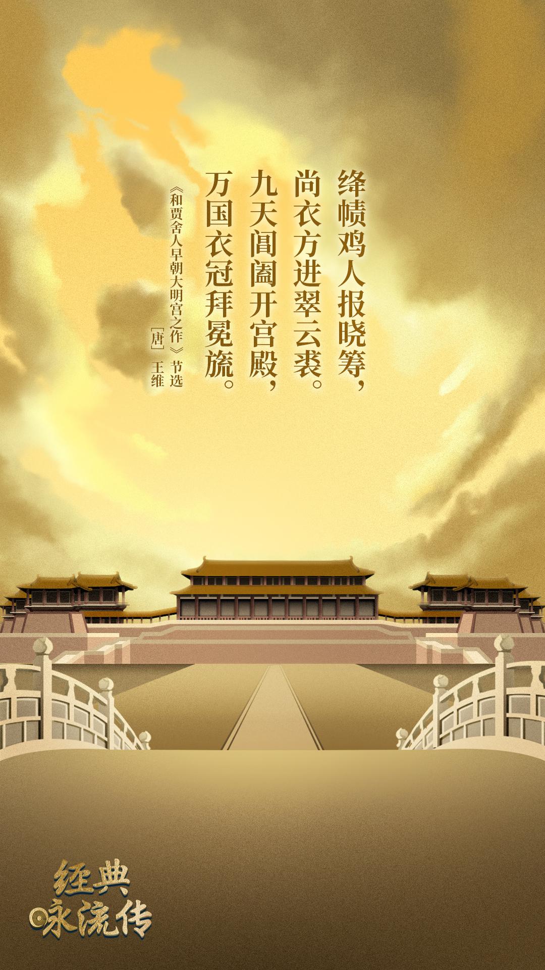 《经典咏流传》诗词意境海报合集 欣赏-第9张