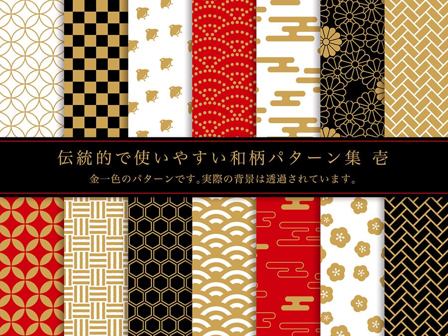 日式背景图案矢量素材 元素-第3张