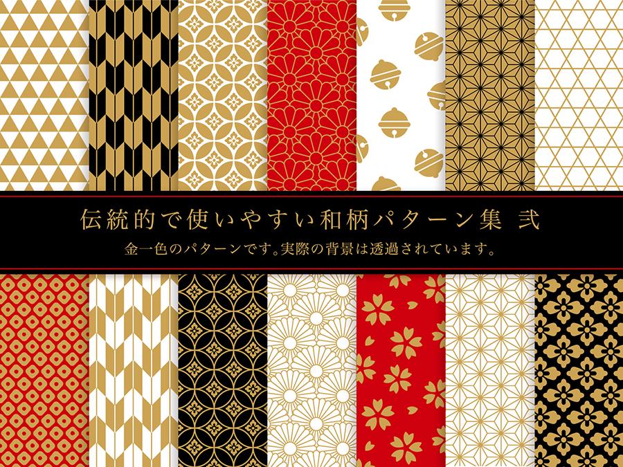 日式背景图案矢量素材 元素-第6张