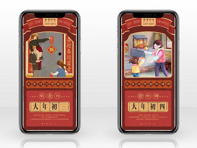 春节农历正月节日ai海报素材 插画-第2张