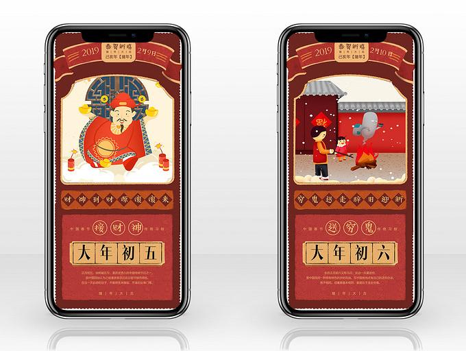 春节农历正月节日ai海报素材 插画-第3张