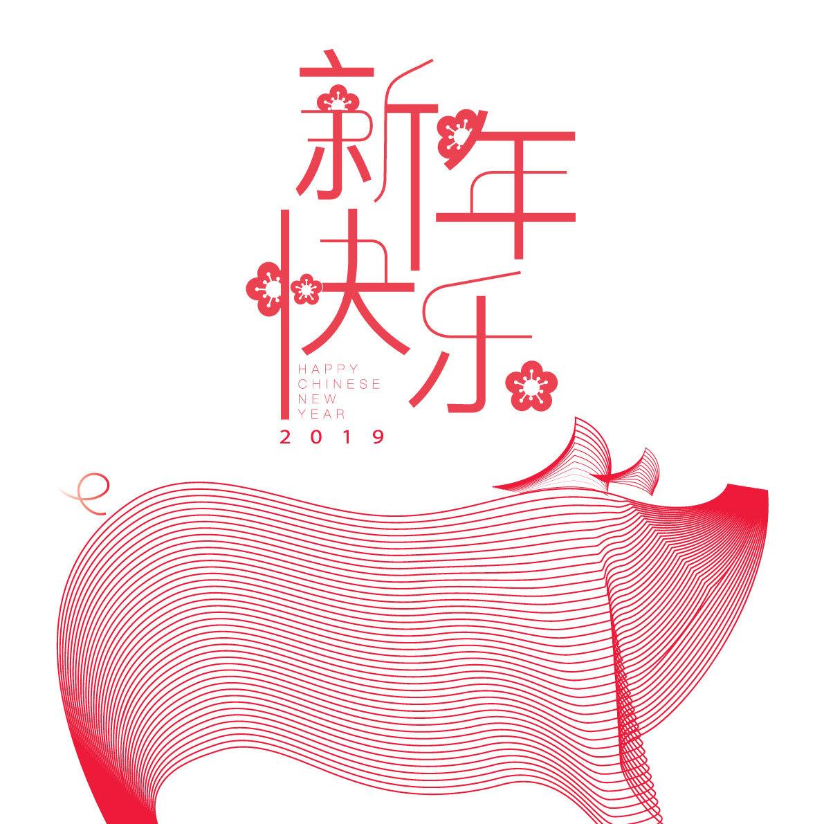 2019猪年新年春节创意矢量素材 元素-第1张