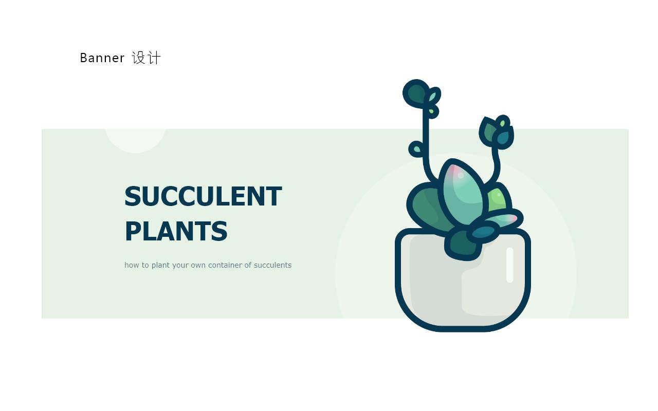 绘制一枚多肉植物扁平风线体插画 教程-第22张