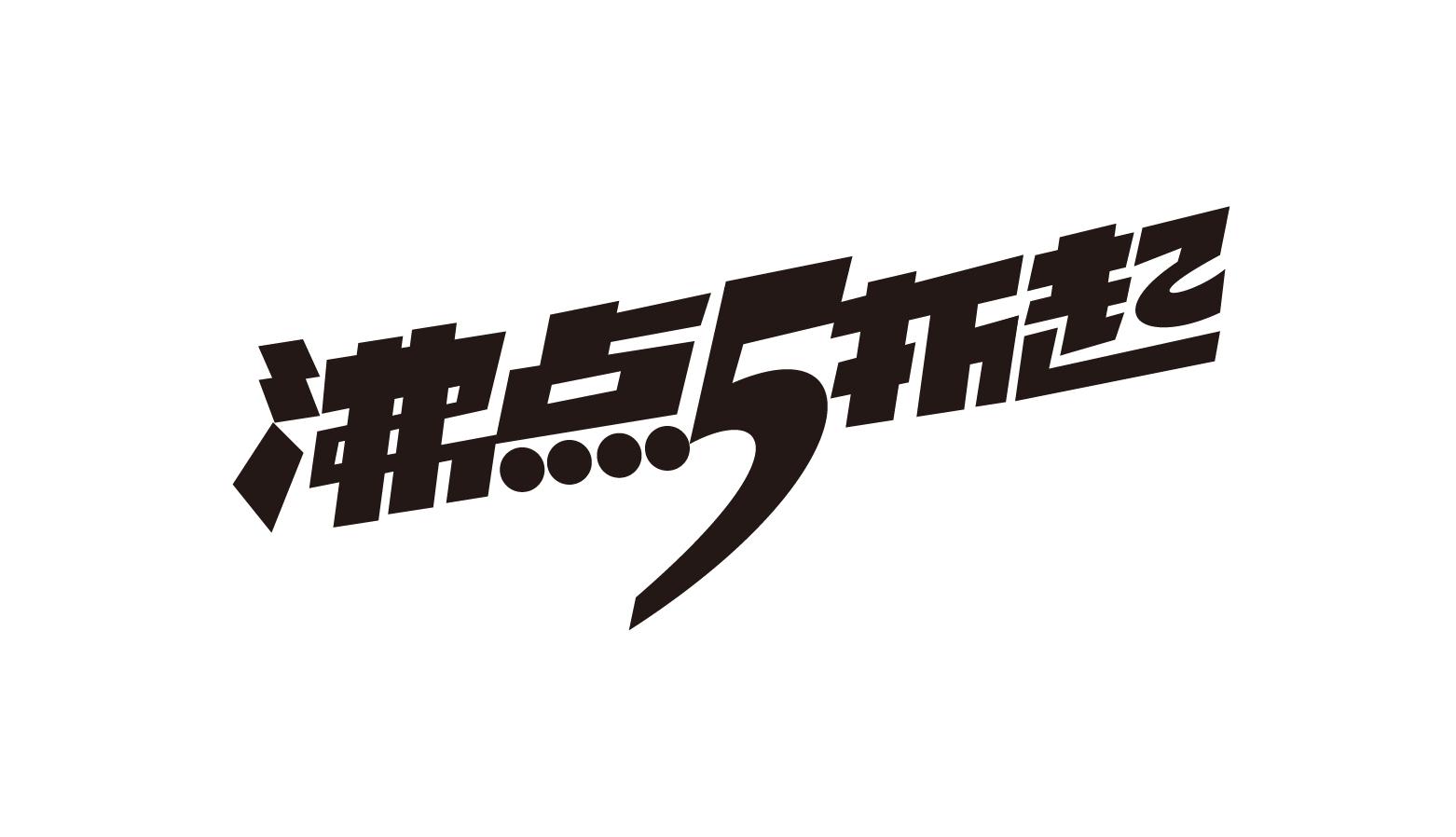 电商促销活动海报字体AI矢量素材 元素-第15张