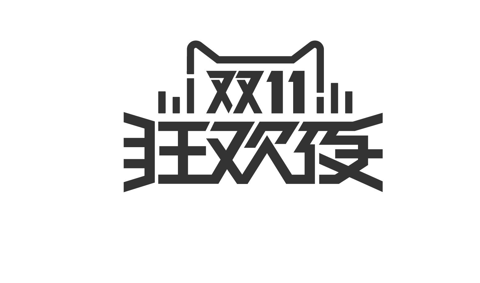 电商促销活动海报字体AI矢量素材 元素-第44张