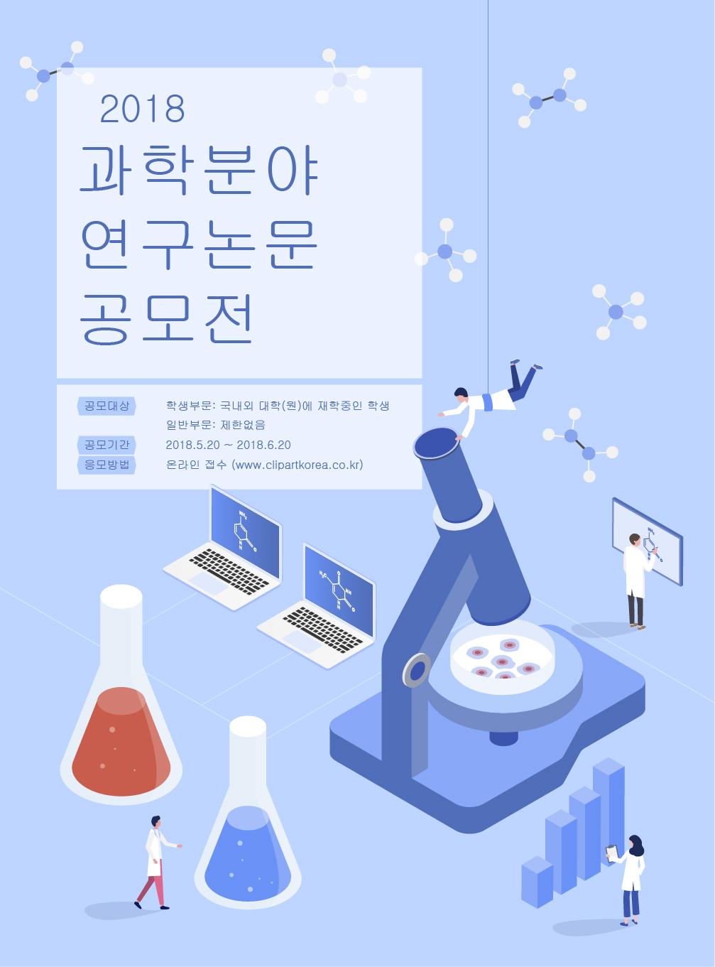 创意海报扁平化场景2.5D矢量素材 资源-第6张