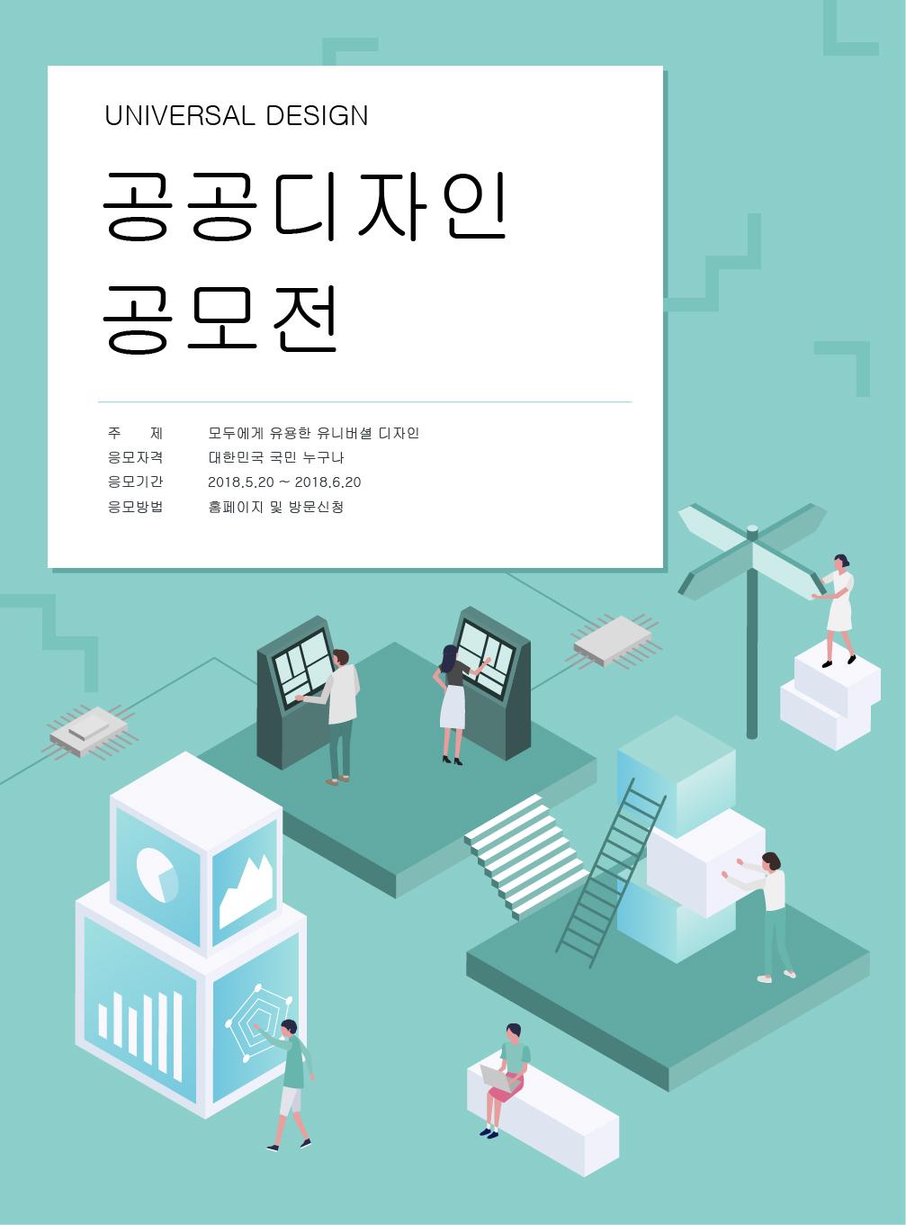 创意海报扁平化场景2.5D矢量素材 资源-第19张