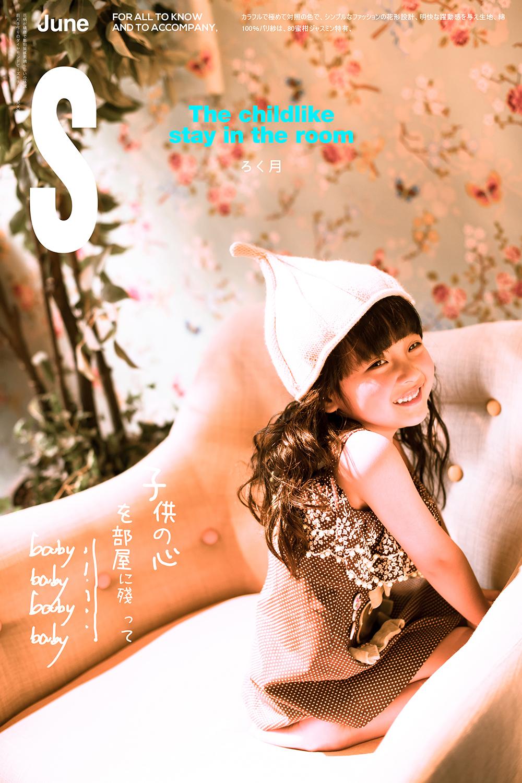 儿童摄影海报相册PSD素材 模板-第9张