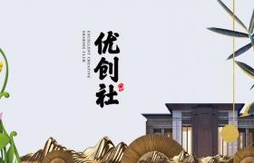 新中式地产报广(二)