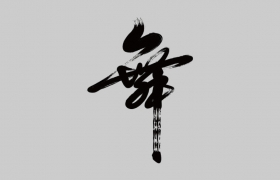 Illustrator毛笔风格字体设计教程(一)