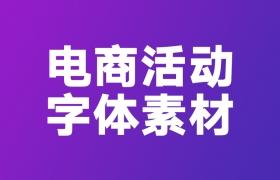 电商促销活动海报字体AI矢量素材