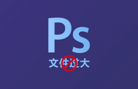 解决photoshop 储存PSD或jpg文件异常过大的方法
