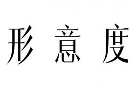"""方太在3月8日发布自己的品牌专属字体——""""方太梦想宋"""""""