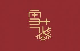 雪花啤酒新品logo和包装