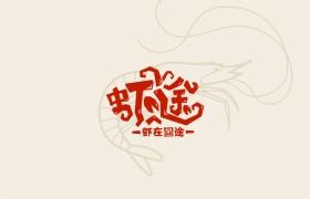 """""""虾途""""龙虾连锁logo设计"""