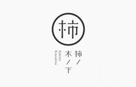 Kakino-Kinoshita/VI 设计