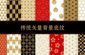 日式背景图案矢量素材