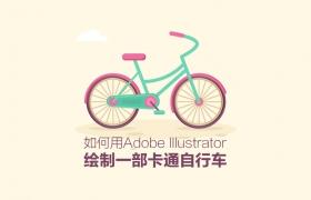 如何用Adobe Illustrator绘制一部卡通自行车
