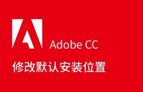 一招修改Adobe CC 默认安装位置