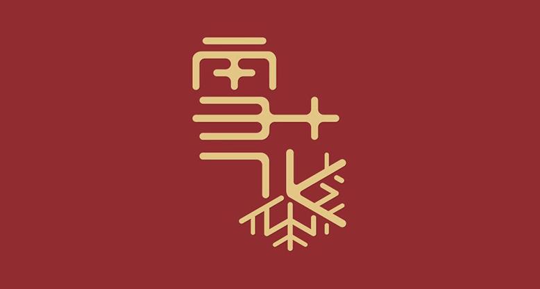 雪花啤酒更换新logo1.png