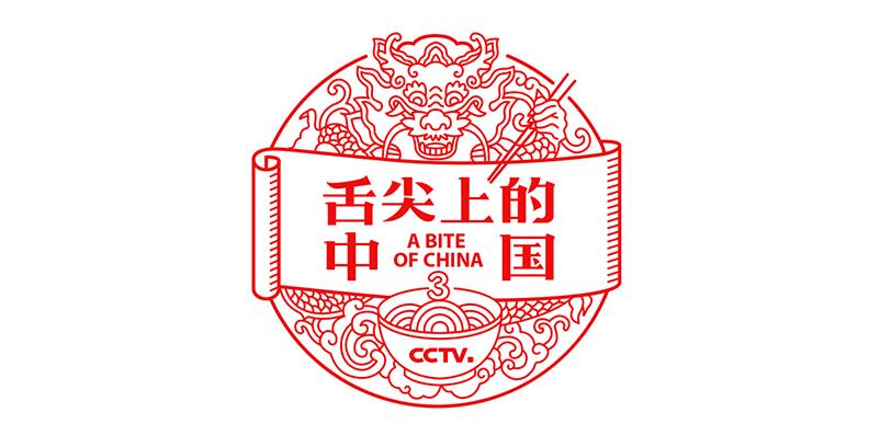 舌尖上的中国第三季品牌logo1.png