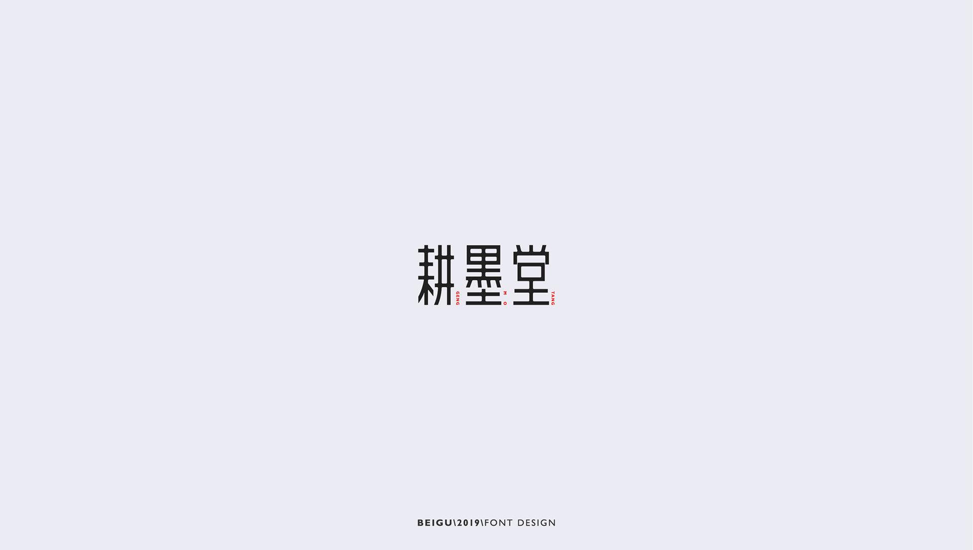 中式字体设计